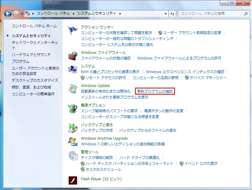 Windows7 トラブルシューティングツールを手動で行う方法11 Windows Updateの中にある更新プログラムの確認を左クリック