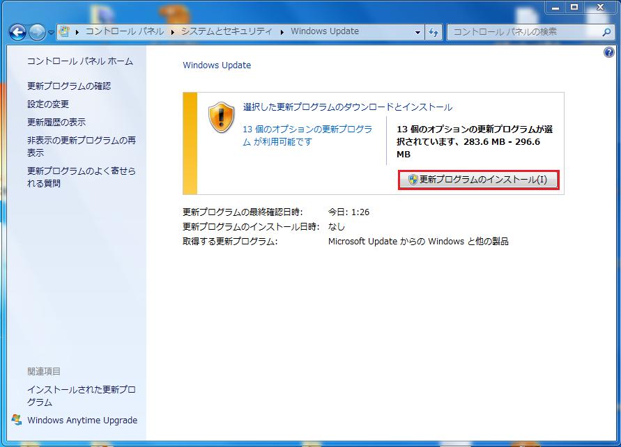 Windows7 トラブルシューティングツールを手動で行う方法14 更新プログラムのインストールを左クリック