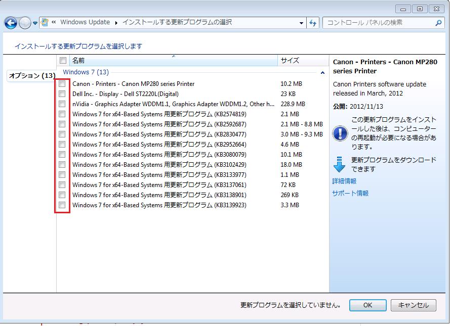 Windows7 トラブルシューティングツールを手動で行う方法14 更新プログラムの一覧が出るので全てにチェックを入れます