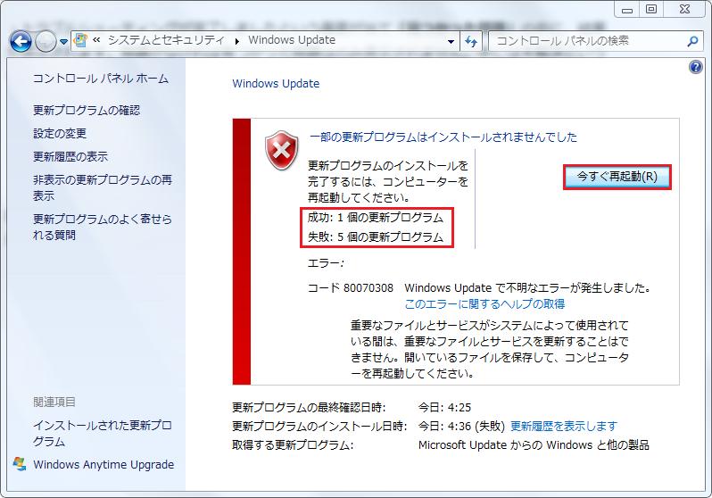 画像はWindows7のものですが失敗する事もあります。再起動のボタンを左クリック