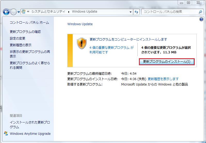 Windows7 トラブルシューティングツールを手動で行う方法21 三度更新プログラムをインストールしていく