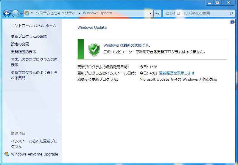 Windows7 トラブルシューティングツールを手動で行う方法23 インストールする更新プログラムが無くなればWindowsは最新の状態ですと出ます