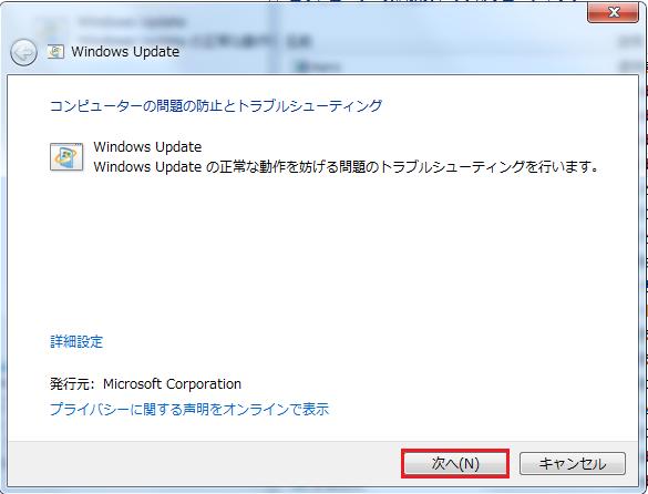 Windows7 トラブルシューティングツールを自動で行う方法10 次へを左クリック