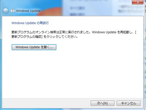Windows7 トラブルシューティングツールを自動で行う方法12 問題が無かった場合の画像