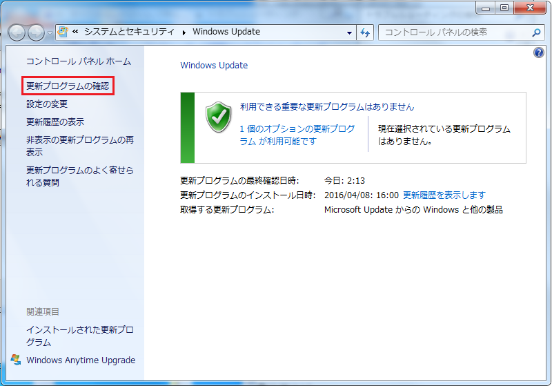 Windows7 トラブルシューティングツールを自動で行う方法13