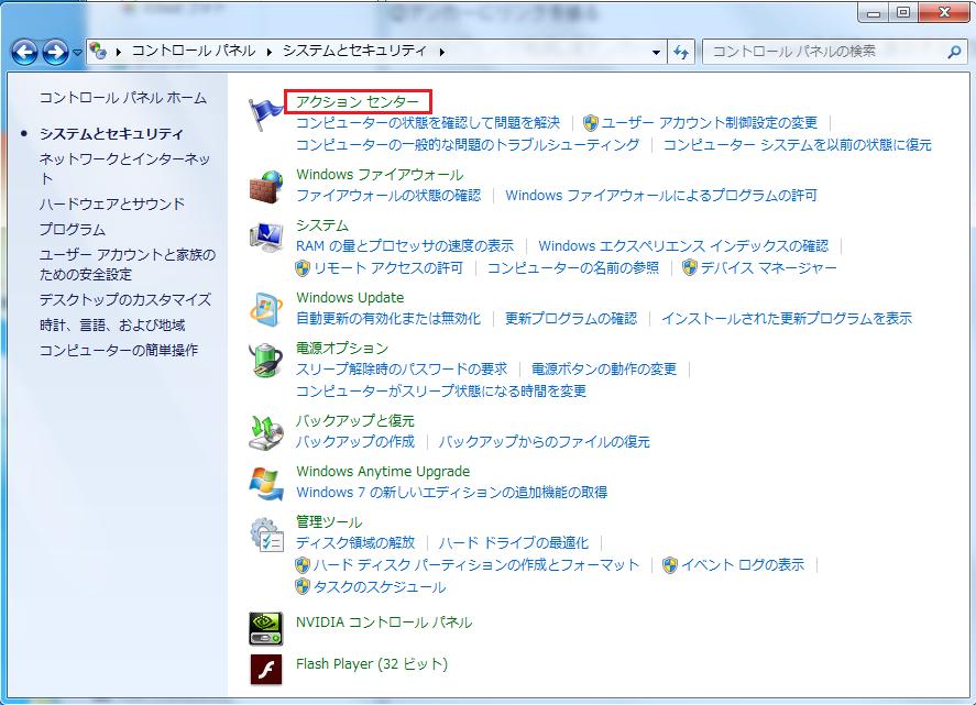Windows7 トラブルシューティングツールを自動で行う方法3 アクションセンターを左クリック