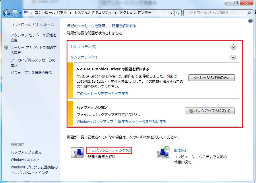 Windows7 トラブルシューティングツールを自動で行う方法4 下にあるトラブルシューティングを左クリック