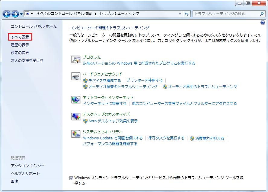 Windows7 トラブルシューティングツールを自動で行う方法5 左上にある全て表示を左クリック