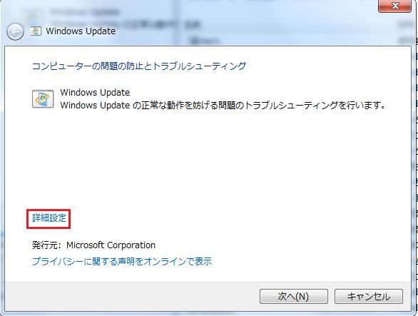 Windows7 トラブルシューティングツールを自動で行う方法8 管理者で実行するため詳細設定を左クリック