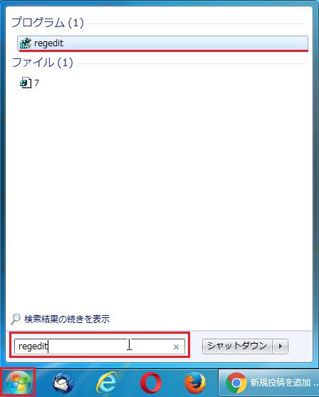 左下のスタートボタンを押し検索ボックスにregeditと打ち込みEnterキーを押す