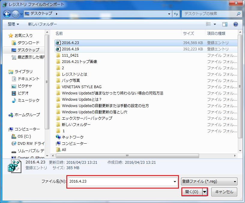 先程作成したファイルを選び下にあるファイル名が選んだファイルと同じ名前になっている事を確認し右下の開くボタンを左クリック