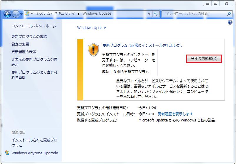 Windows7 トラブルシューティングツールを手動で行う方法16 更新プログラムは正常にインストールされましたという画面が出るので今すぐ再起動を左クリック