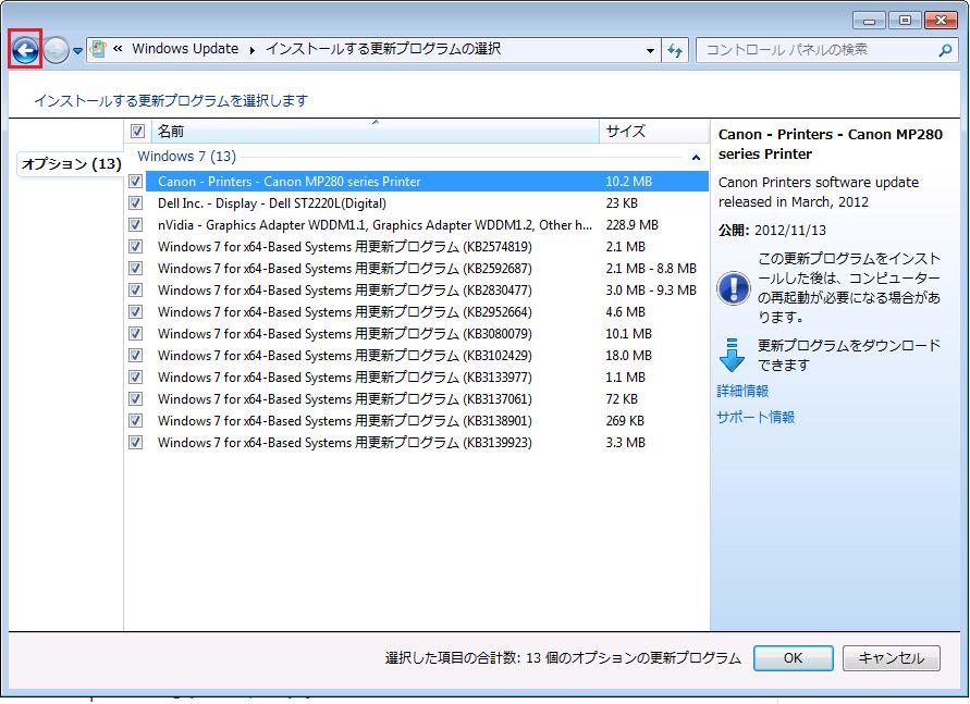 Windows7 トラブルシューティングツールを手動で行う方法15 チェックをしたら左上の戻るボタンを左クリック