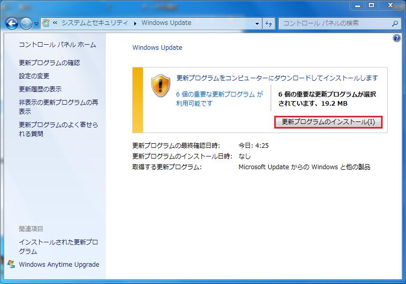 Windows7 トラブルシューティングツールを手動で行う方法18 パソコンが立ち上がった後に今の流れと同じ手順で更新プログラムをインストールする