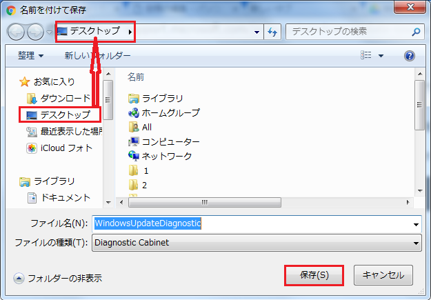Windows7 トラブルシューティングツールを手動で行う方法2 左の項目のデスクトップ左クリックしデスクトップに保存される事を確認し右下の保存ボタンを左クリック