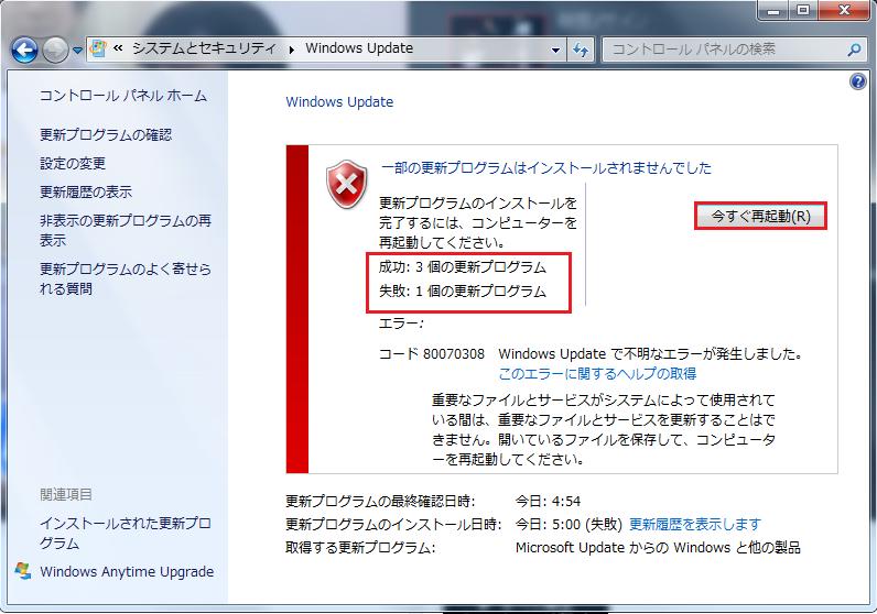 Windows7 トラブルシューティングツールを手動で行う方法22 また一部のプログラムはインストールされませんでしたと出ますが、失敗する更新プログラムの数は減っているので今すぐ再起動のボタンを左クリック