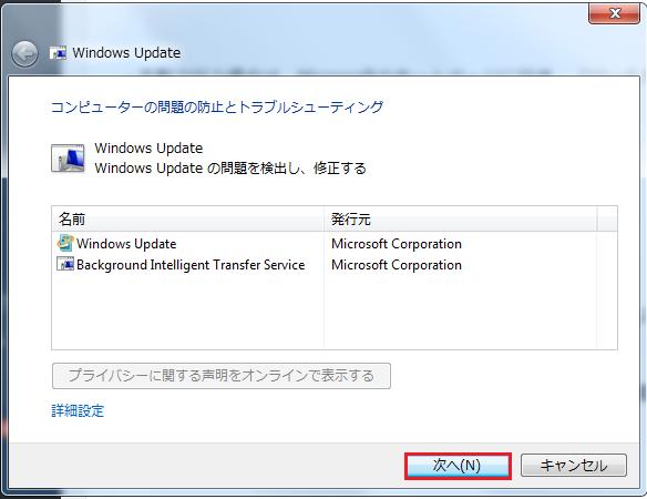 Windows7 トラブルシューティングツールを手動で行う方法4 Windows Updateという画面になるので右下にある次へを左クリック