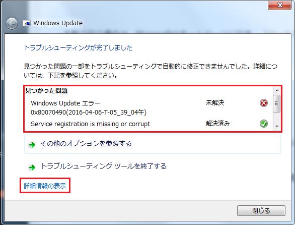 Windows7 トラブルシューティングツールを手動で行う方法6 見つかった問題の中に未解決と出ますがそのまま進みます。詳細を見たければ左下にある詳細情報の表示を左クリック