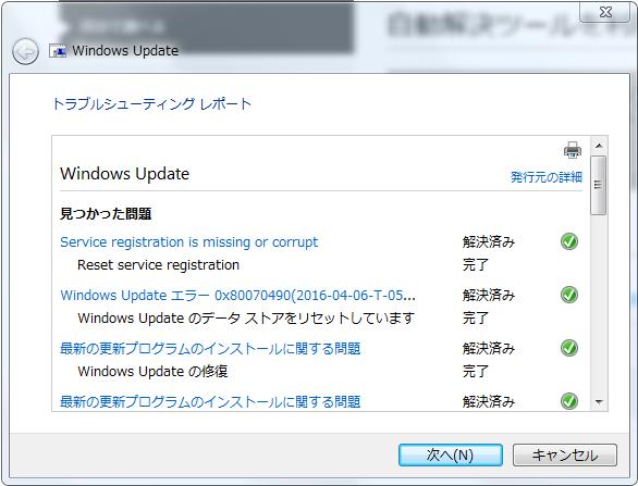 Windows7 トラブルシューティングツールを手動で行う方法7 詳細情報の画面