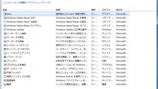 Windows7 トラブルシューティングツールでWindows Updateの問題を解決する