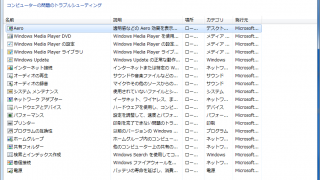 Windows7 トラブルシューティングツールを使ってWindows Updateの問題を解決する(自動・手動)