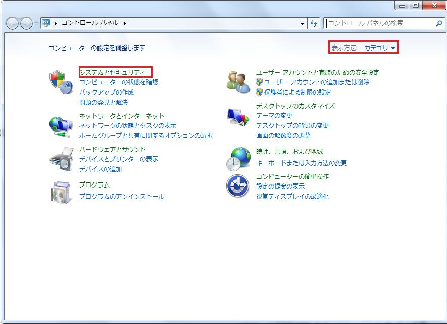 Windows7 トラブルシューティングツールを自動で行う方法2 右上の表示方法がカテゴリになっている事を確認しシステムとセキュリティをクリック