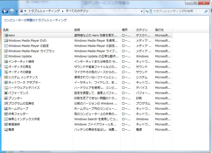 Windows7 トラブルシューティングツールを自動で行う方法6 トラブルシューティングの一覧