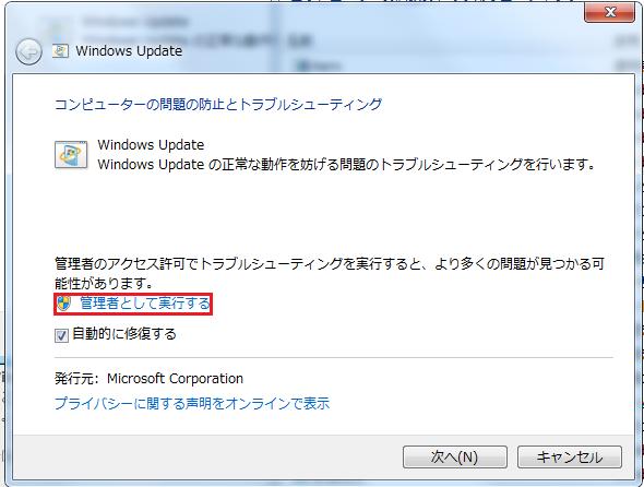 Windows7 トラブルシューティングツールを自動で行う方法9 管理者として実行するを左クリック