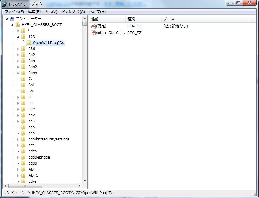 超簡単!Windows7 レジストリのバックアップと復元方法