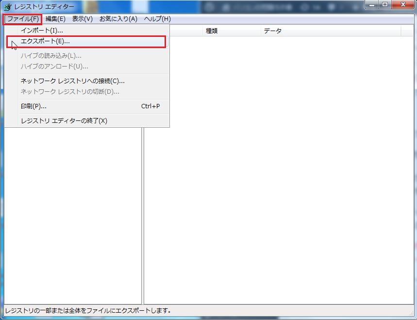 左上にあるファイルを左クリックしエクスポートを左クリック
