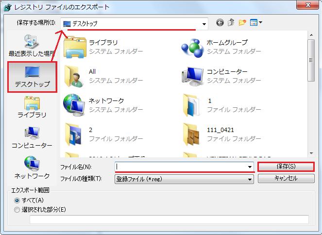 左側のデスクトップのアイコンを選択し右下にある保存ボタンを左クリック