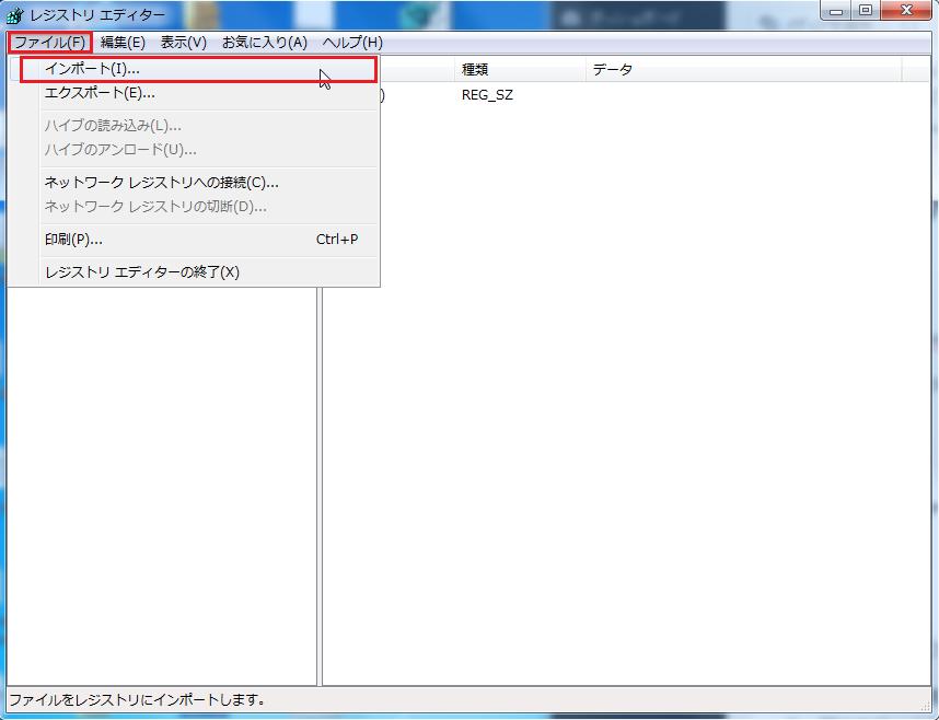 左上にあるファイルを左クリックしインポートを左クリック