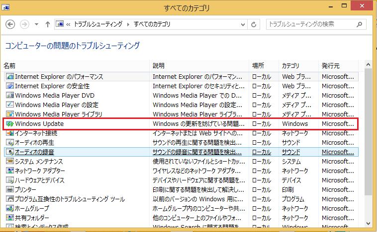 トラブルシューティングの項目の一覧が出てくるのでWindows Updateを左クリック