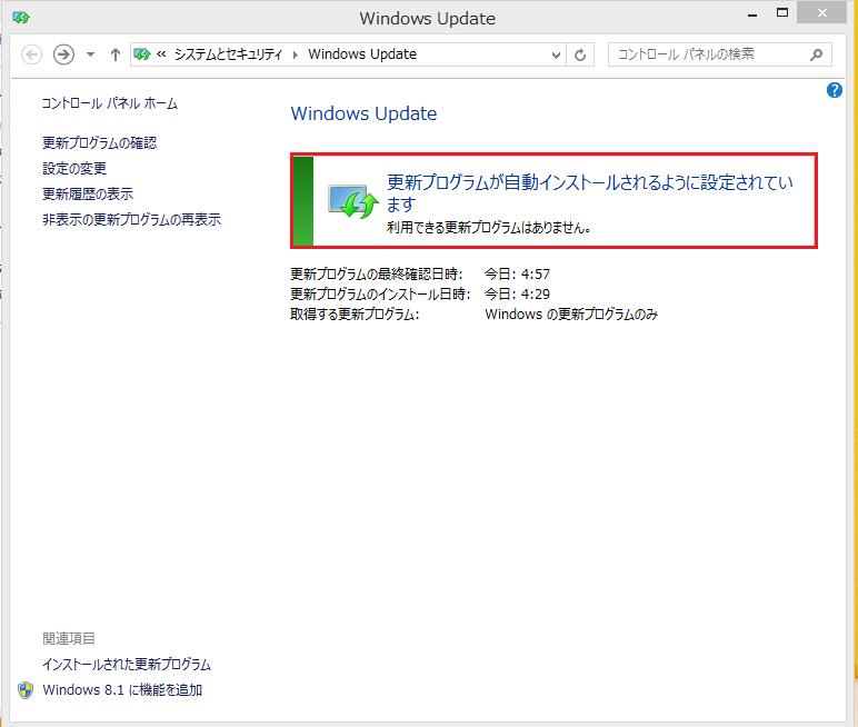 Windows8 トラブルシューティングツールを使ってWindows Updateの問題を解決する(手動)20