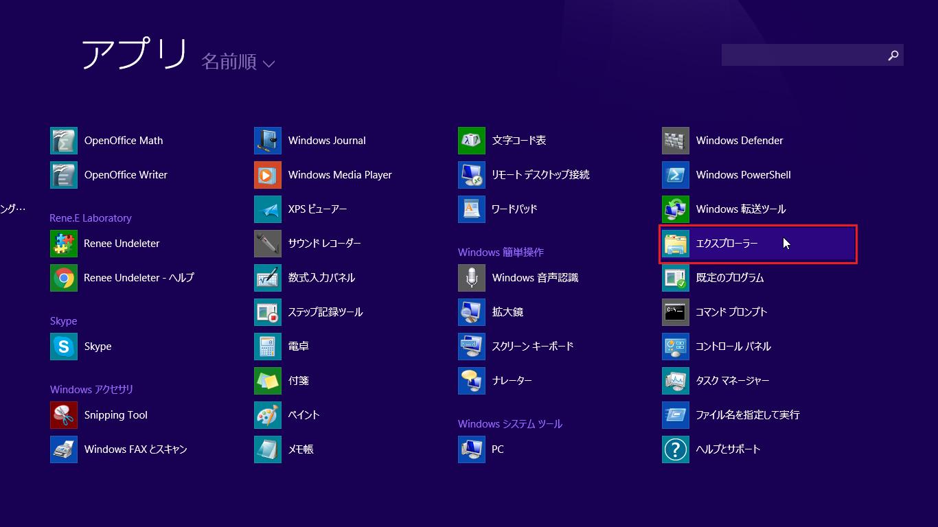 Windows8 ハードディスクの容量の確認の仕方5 エクスプローラーを左クリック