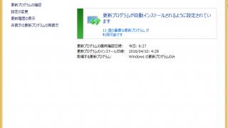 Windows8/8.1 トラブルシューティングツールでWindows Updateの問題を解決する