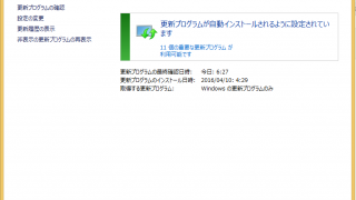 Windows8/8.1 トラブルシューティングツールを使ってWindows Updateの問題を解決する(自動・手動)