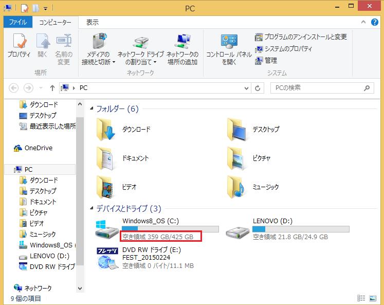 Windows8 ハードディスクの容量の確認の仕方6 Windows8 OS(C)と書かれている空き容量を確認