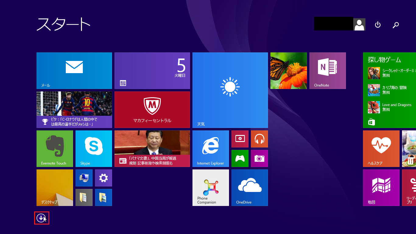 Windows8 ハードディスクの容量の確認の仕方3 左下にある下向きの矢印を左クリック