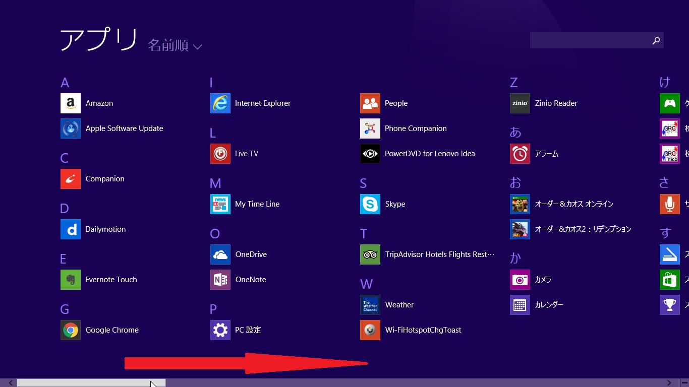 Windows8 ハードディスクの容量の確認の仕方4 アプリ一覧の画面になるので右に移動する
