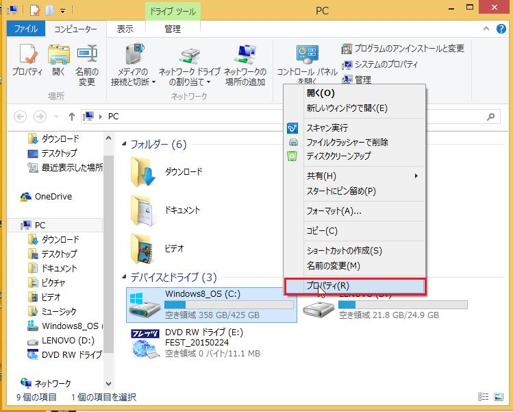 Windows8 ハードディスクの容量の確認の仕方7 詳細を知りたい方はCドライブを右クリックしプロパティを左クリック