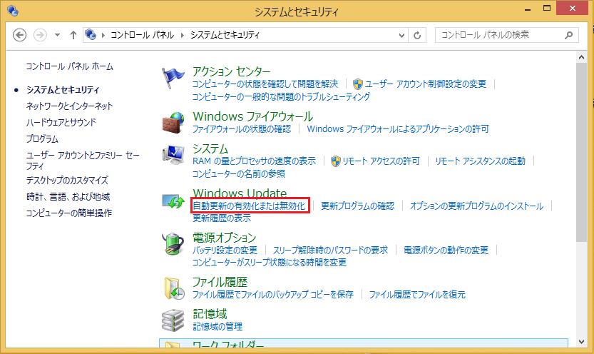Windows Updateの中にある自動更新の有効かまたが無効化を左クリック