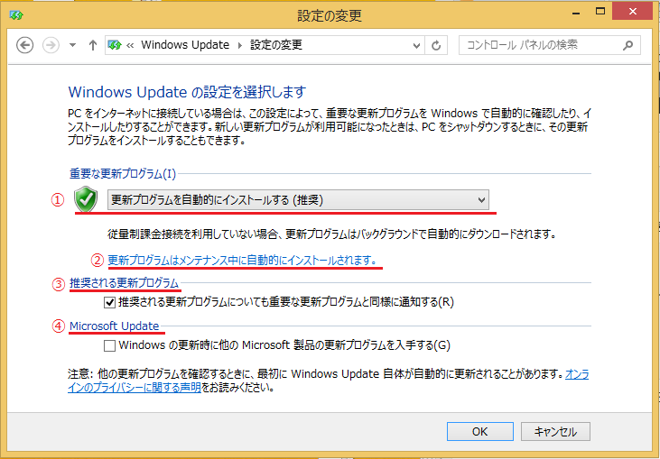 Windows8 Windows Updateの設定の画面