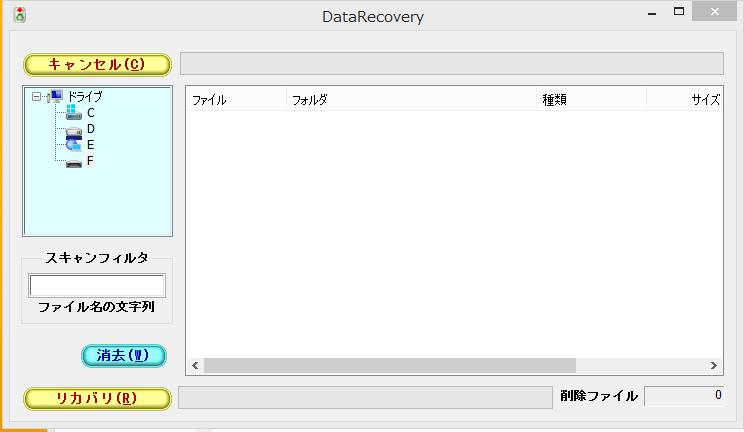 Windows8/8.1 FAT32 クイックフォーマット完全スキャン データが見つからない