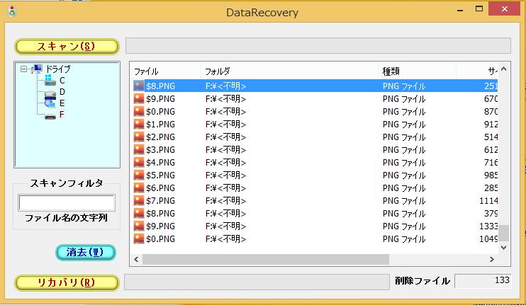 Windows8/8.1 FAT32 クイックフォーマット完全スキャン 133個のデータは見つかるが2つのデータしか復元・復旧できない