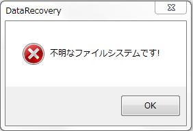 Windows7 exFATに関しては全て「不明なファイルシステムです!」と出てスキャンできない