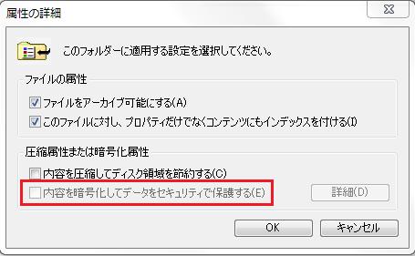 一般向けのエディションではBitLockerの機能を使う事はできない