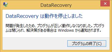 Windows8/8.1 FAT32 クイックフォーマット完全スキャン 「DataRecoveryは動作を停止しました」とエラーが出る