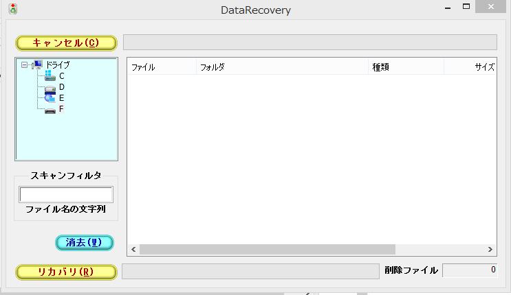 Windows8/8.1 FAT32 フォーマット通常スキャン データが見つからない