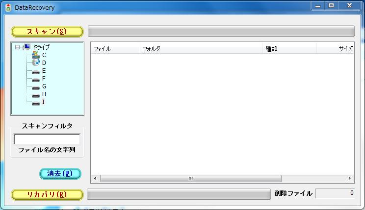 Windows7 FAT32 クイックフォーマット通常スキャン データ見つからない